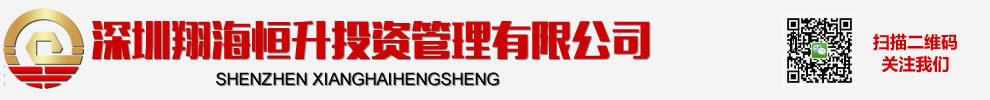 深圳翔海恒升投资管理有限公司